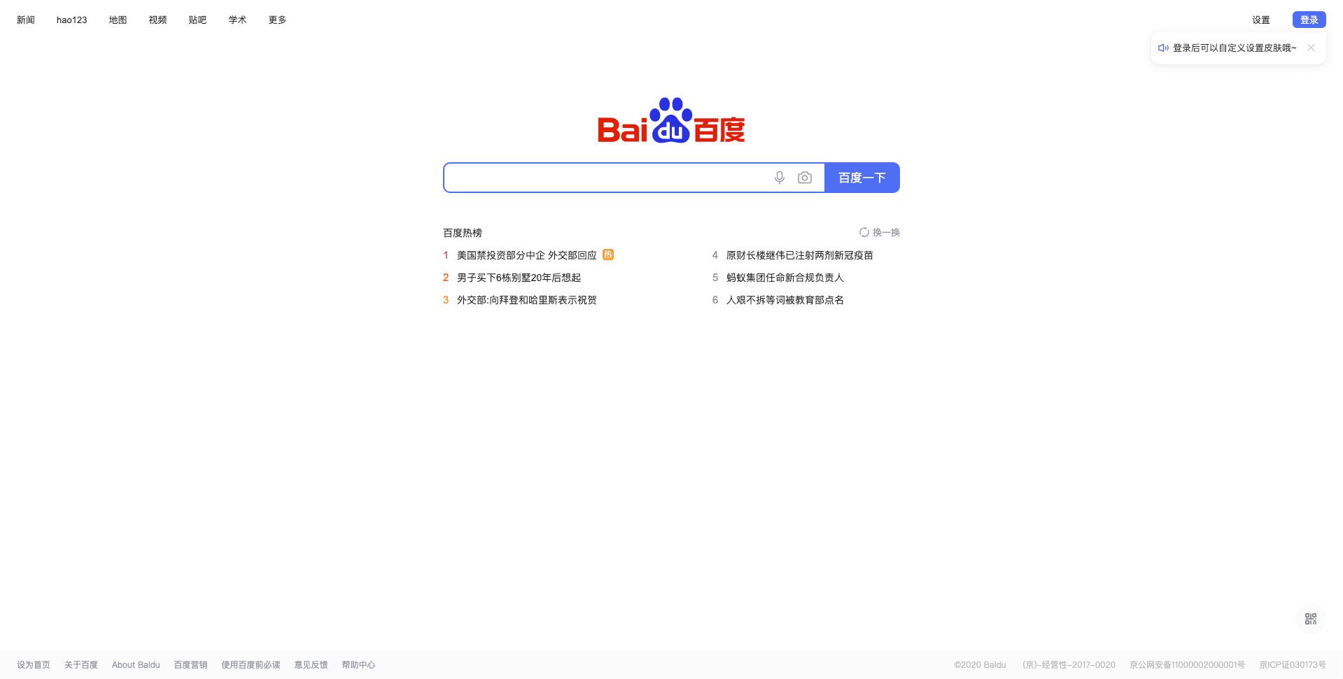 Baidu.com